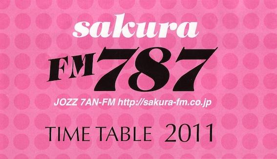 さくらFM1